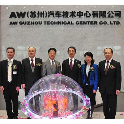 AW (Suzhou) Beijing Great Automotive Components Company Limited